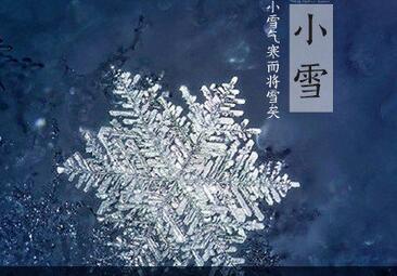 """中国""""二十四节气""""申遗成功  列入人类非物质文化遗产"""