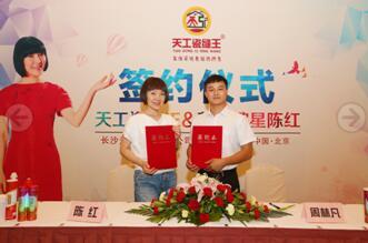 天工瓷缝王日前正式签约著名歌唱家陈红为品牌形象代言人
