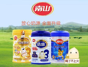 南山奶粉连续3年抽验全部合格,国家婴幼儿配方奶粉注册已受理!